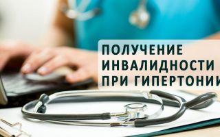 neįgalumo paskyrimas hipertenzijos atveju)