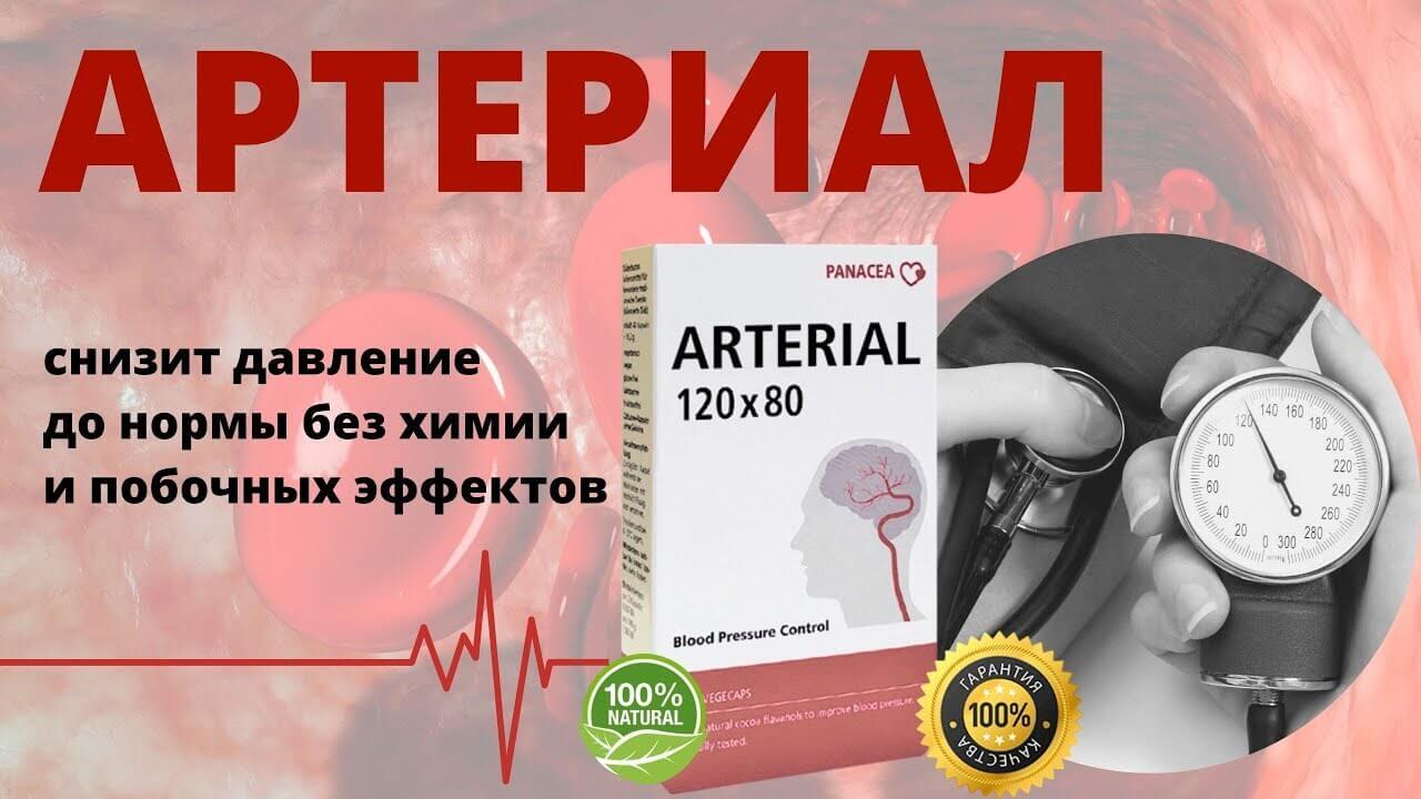 ar bėgant galima išgydyti hipertenziją)