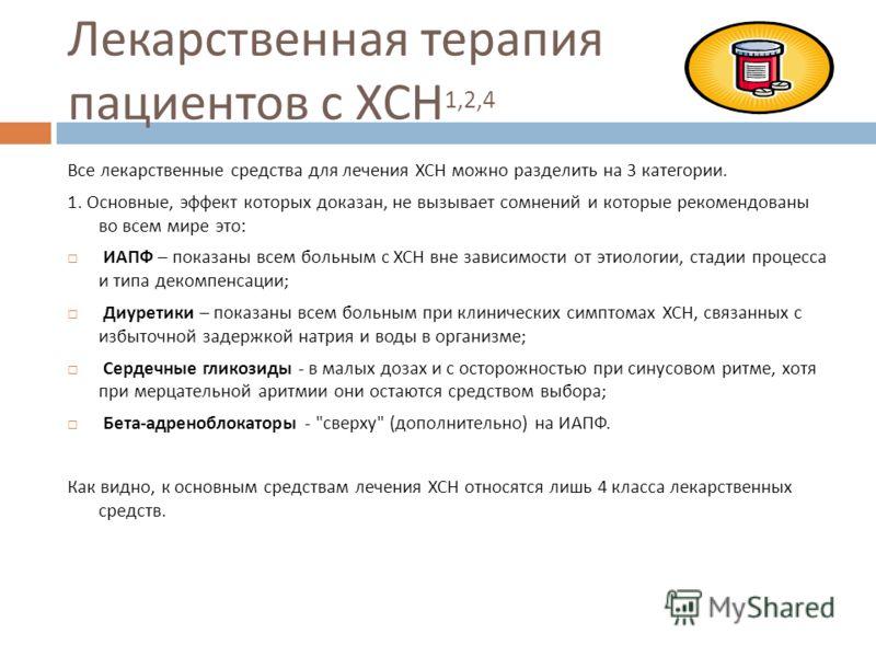 aterosklerozinė hipertenzija)