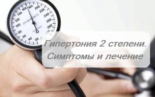 hipertenzijos 2 pakopos 3 laipsnio gydymas)