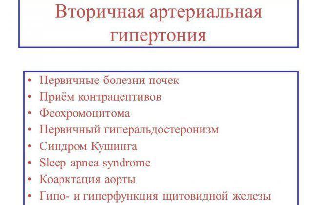 2 laipsnių hipertenzijos režimas